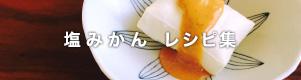 野菜ソムリエコラム