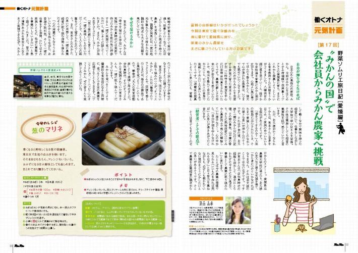 RinRin210_ページ_13 (1)