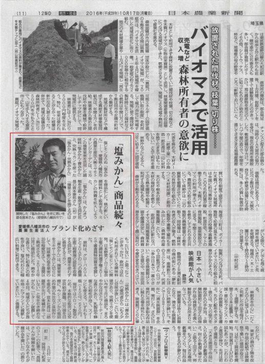 日本農業新聞:塩みかん:ミヤモトオレンジガーデン:161017