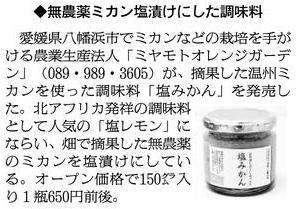 asahi20160127nr