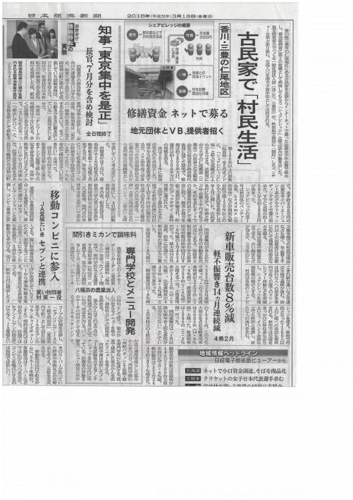 日本経済新聞:塩みかん河原学園と連携160318