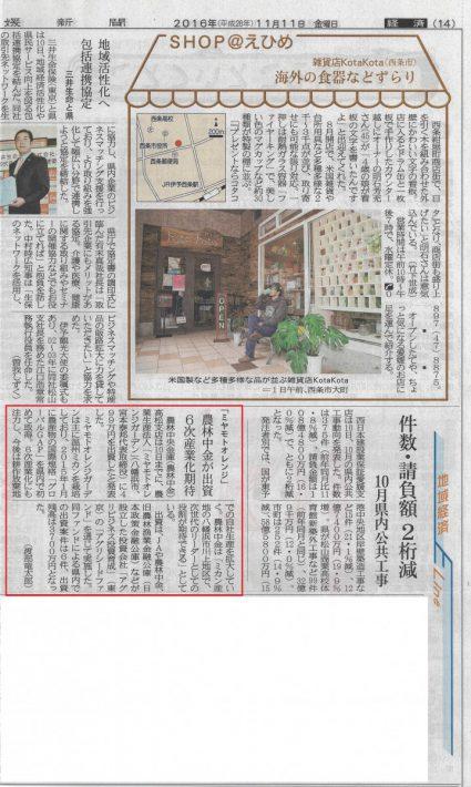 愛媛新聞:増資:ミヤモトオレンジガーデン161111