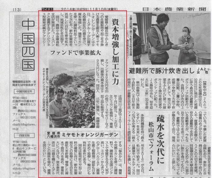 日本農業新聞:増資:ミヤモトオレンジガーデン161110