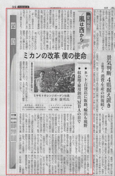日本経済新聞:ミヤモトオレンジガーデン:みかんの改革僕の使命161112