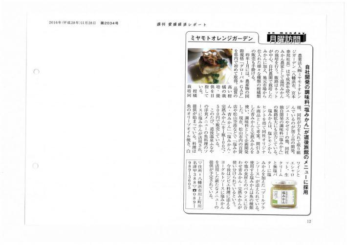 愛媛経済レポート:道後温泉ふなやの洋食メニューで塩みかん採用:161128