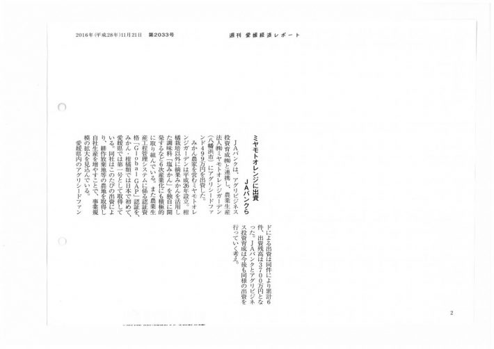 増資:愛媛経済レポート:161121