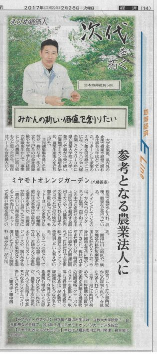 愛媛新聞 えひめ経済人 次代を拓く 宮本泰邦 20170228